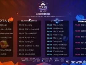 【蜗牛电竞】WESG大中华区总决赛今日开赛 PSG.LGD、Tyloo强势登场