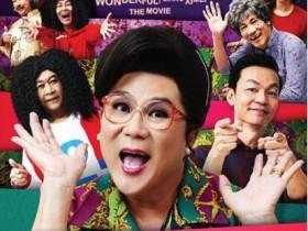 【蜗牛扑克】[旺德福梁细妹][DVD-MP4/1.8G][国语中字][新加坡本土贺岁喜剧]
