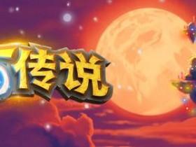 【蜗牛电竞】《炉石传说》冬幕节活动即将开启 加入新德鲁伊英雄