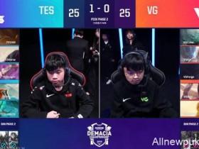 【蜗牛电竞】鏖战五局VG逆境发力,击败TES晋级德杯四强