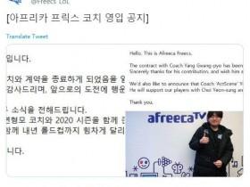 【蜗牛电竞】AFS官宣ActScene教练加盟,曾经执教RNG