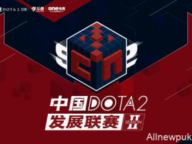 【蜗牛电竞】中国DOTA2发展&职业联赛12月9日起战火重燃!