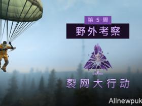 """【蜗牛电竞】裂网大行动第五周任务""""野外考察""""解锁"""