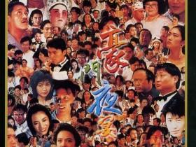 【蜗牛扑克】[豪门夜宴][DVD-MKV/1.35GB][国粤双语中英字幕][720P][香港明星的盛宴]