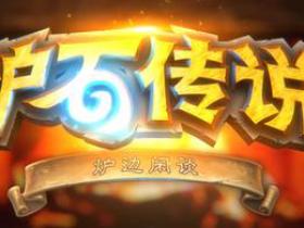 """【蜗牛电竞】炉石""""迦拉克隆的觉醒""""将于1月22日正式上线!"""