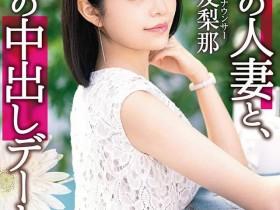 【蜗牛扑克】DTT-046:超越一般新人的成熟!三田友梨那登场!
