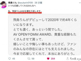 【蜗牛扑克】飞鸟りん(飞鸟铃)引退:αv Open和DMM是最贵重的经验!