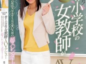 【蜗牛扑克】MIFD-097:时隔12年雨宫琴音改名新美诗织重操旧业!