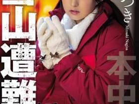 【蜗牛扑克】STARS-195:遭遇雪难低温濒死!小仓由菜要打最后一发!