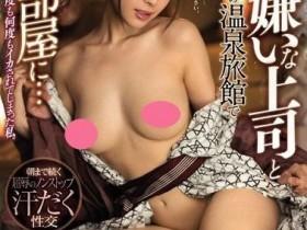【蜗牛扑克】IPX-439:桃乃木香奈(桃乃木かな)惨遭恶心上司迷J!