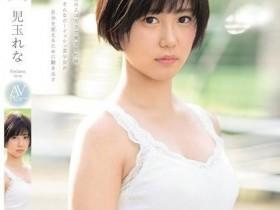 【蜗牛扑克】SSNI-702:2020年2月新人儿玉玲奈(児玉れな)抢先piao!