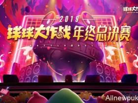 【蜗牛电竞】2019《球球大作战》BGF正式启程 小组赛即将开战
