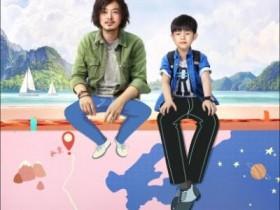 【蜗牛扑克】[亲密旅行][HD-MP4/1.7G][国语中字][1080P][沙溢父子温情公路电影]