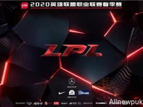 【蜗牛电竞】2020LPL春季赛合作伙伴公布
