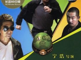 【蜗牛扑克】[疯狂的石头][720p][HD-mkv/1.78G][国语中字]