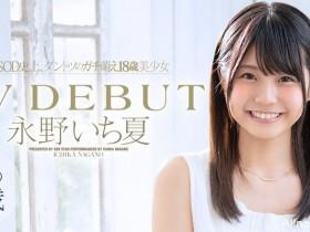 【蜗牛扑克】曾经的偶像团体成员之一,永野いち夏(永野一夏)以女优身份回归!