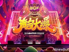 【蜗牛电竞】2019《球球大作战》BGF先导片发布 本年度现场惊喜升级