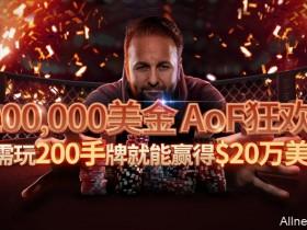 蜗牛扑克$200,000美金 AoF 狂欢节