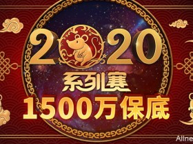 蜗牛扑克2020年系列赛1500万美金保底火热来袭