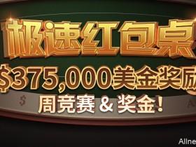 蜗牛扑克极速红包桌每月 $375,000美金奖励