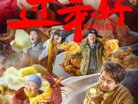 【蜗牛扑克】[我来自北京之过年好][HD-MP4/1.5G][国语中字][1080P][杨志刚智取各路东北大神]