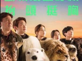 【蜗牛扑克】[秘密动物园][HD-MP4/2.3G][韩语中字][1080P][韩国喜剧新片超人气动物园]