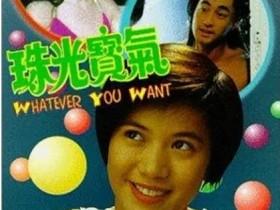 【蜗牛扑克】[珠光宝气][HD-MP4/1.39G][粤语中字][720P][香港喜剧/ 爱情钟丽缇电影]