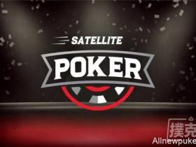 【蜗牛扑克】大神指点征战锦标赛卫星赛的必要性及策略