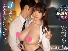 【蜗牛扑克】SSNI-727:安斋らら(安斋拉拉)首次剧情片偷吃小鲜肉!