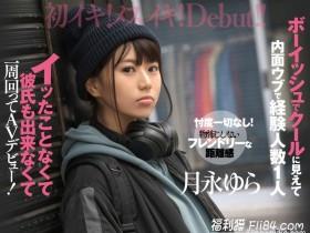 【蜗牛扑克】CAWD-063:男孩子气的月永由罗(月永ゆら)其实超级M!