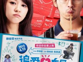 【蜗牛扑克】[追爱大布局][BD- MKV/1.95GB][国语中字][1080P][台湾爱情喜剧电影]