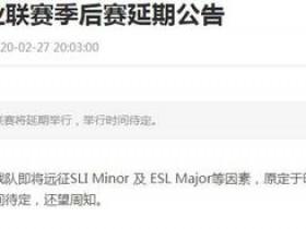 【蜗牛电竞】ImbaTV宣布中国DOTA2职业联赛季后赛延期