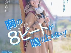 【蜗牛扑克】SDAB-121:巨乳版的桥本ありな?19岁的朝仓ゆい(朝仓由衣)出击!