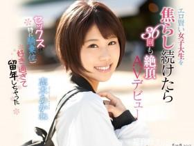 【蜗牛扑克】CAWD-056:志木茜(志木あかね)要用骑乘位征服暗黑界!