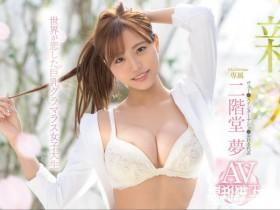 【蜗牛扑克】FLNS-054:选美冠军二阶堂梦潮红出道!