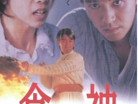 【蜗牛扑克】[食神][1080p][BD-mkv/1.83G][国语中字]
