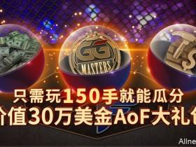 蜗牛扑克价值30万美金AoF大礼包