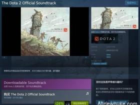 【蜗牛电竞】售价28元!DOTA2原声音乐带上架Steam