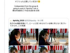 【蜗牛扑克】新事务所Apricity确定!相沢みなみ(相泽南)很快就会有新作啦!