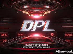 【蜗牛电竞】2020 DPL DOTA2职业联赛重燃战火,四月初打响揭幕战