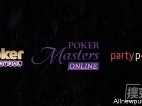 【蜗牛扑克】扑克大师赛携手partypoker举办线上赛事
