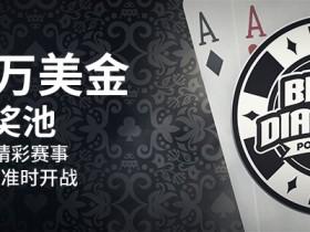 博狗扑克2020年 BDPO 黑钻扑克锦标赛