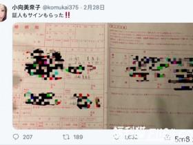 【蜗牛扑克】恭喜她!小向美奈子结婚!