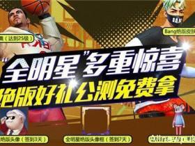 【蜗牛电竞】《街篮2》全明星测试3月10日开启!