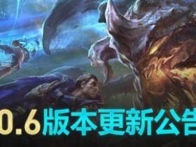 【蜗牛电竞】英雄联盟10.6版本更新公告:克隆模式登场 孙悟空重做