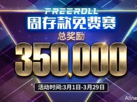 蜗牛扑克周存款免费赛总奖励350000