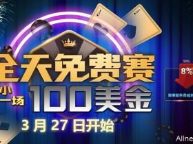 蜗牛扑克全天100美金免费赛每小时一场