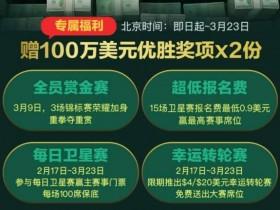 【6upoker】6UP扑克之星1250万美金周日百万赛