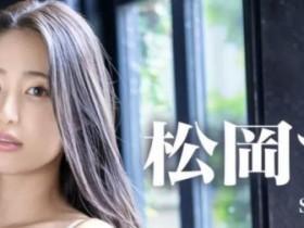 【蜗牛扑克】sdmt-053  不只外型超美!松冈すず还会中文!
