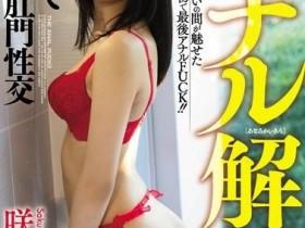 【蜗牛扑克】MIAA-243:最初也是最后的解禁?咲乃小春后门解禁!